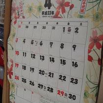 フリーク特製カレンダー 内側