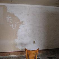 しっくいは、一度うすく塗ってから(ん?なんか壁に書いてある・・・)