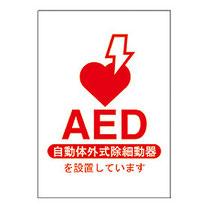 AED設置シール