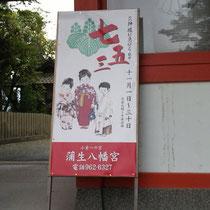 七五三真っ盛り。蒲生八幡神社