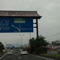 ここから大分・別府道ですが、ここまでが遠い!
