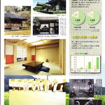 東福寺(京都)高山陣屋(岐阜)富貴寺(大分)有名な寺院などに使われています