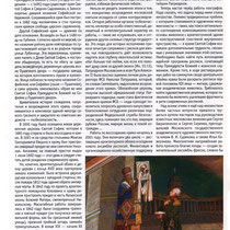 """Журнал Родина 6-2007. Мастерская церковного искусства """"Апотол"""""""