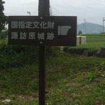 駐車場入口の看板と粟ヶ岳