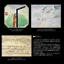 テレイン収容所の子供たちが描いた絵の展示パネル