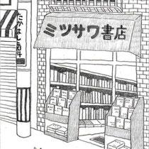 ミツサワ書店