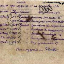 Список умерших в лазарете Вяземского лагеря для военнопленных. Яночкин Е.А. записан под №6