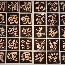 京都エクシブ・日本料理屋「華暦」さん用にコースターを制作。