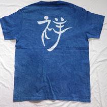 藍染Tシャツ。名前をいれて。