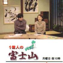 番組のスタジオ背景に書を制作。