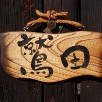 木の表札。固い漢字「鷲」が柔らかい雰囲気になり気に入ってると言って下さいました♪