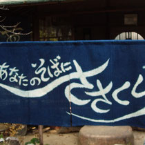 軽井沢追分の人気の蕎麦屋さん。新たに作成しました(春夏バージョンあり)