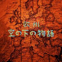 欧州空の下の物語  |Cross Culture Holdings  松任谷愛介|クロスカルチャーホールディングス Aisuke Matsutoya