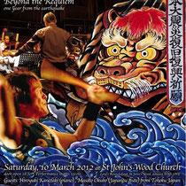 Beyond the Requiem Concert I|廣田丈自&ロンドンメトロポリタンオーケストラ|Cross Culture Holdings  松任谷愛介|