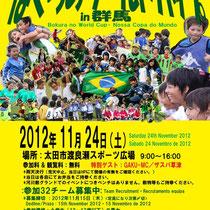 ぼくらのワールドカップ|Cross Culture Holdings  松任谷愛介|クロスカルチャーホールディングス Aisuke Matsutoya