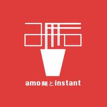 amo麺とinstant