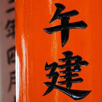 Schriftzeichen an einem Torii auf dem Weg zum Inari-san  稲荷山