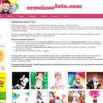 semeinoefoto.com