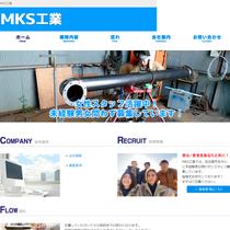 MKS工業
