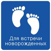 Для встречи новорожденных, на выписку из роддома
