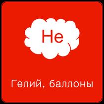 Гелий для надувания воздушных шаров, баллон для гелия, купить в Казани