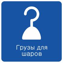 Утяжелители грузики (грузы) для привязывания гелиевых шаров.