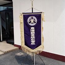 東海鋼業社旗