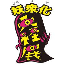 妖衆化(大怪店)