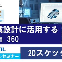 3D機械摂家に活用するFusion 360 CADCILオンラインセミナー 2Dスケッチ編