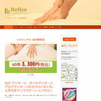 リフレックス仙台駅前店 ホームページ作成格安屋