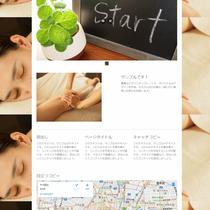 サンプル ホームページ リラクゼーションサロン