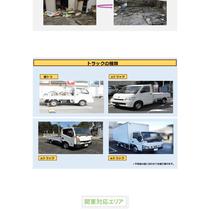 サンプルホームページ 不用品回収 遺品整理 格安引越
