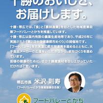 十勝を代表して帯広市米沢市長がメッセージを送る
