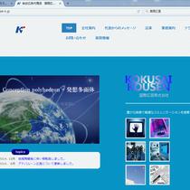 国際広宣株式会社
