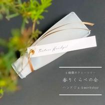 6種類のティーツリー香りくらべの会 ハンドジェルワークショップ2021/5 3500円