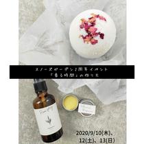 2周年記念イベント 香る時間の作り方。練り香水、ルームスプレー、バスボム。