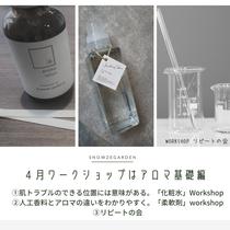 クリニカルアロマセラピー基礎編2021/4 化粧水、柔軟剤ワークショップ 3300円、3500円