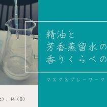 精油と芳香蒸留水の香りくらべ 2021/3マスクスプレーワークショップ 3300円