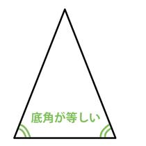 二 等辺 三角形 定理