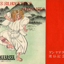 矢田茂・ムーランルージュの9ヶ月 |Cross Culture Holdings  松任谷愛介|クロスカルチャーホールディングス Aisuke Matsutoya