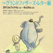 グランドファザーズ・レター展|Cross Culture Holdings クロスカルチャーホールディングス|松任谷愛介  Aisuke Matsutoya