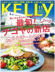 名古屋雑誌 月刊KELLY ママスマイル掲載
