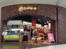 サンクゼールイオン大高店