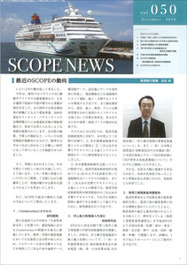 SCOPE 機関誌 SCOPE NEWS