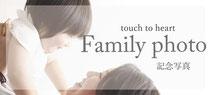 【Family photo(記念撮影)】