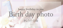 【Birth day photo】