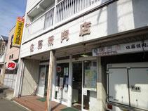 佐藤精肉店 花巻市石鳥谷町好地16-106 ℡0198-45-2141