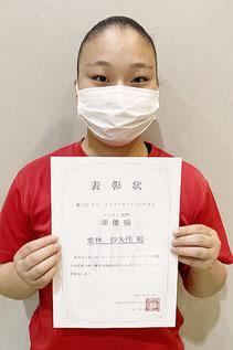 ユースC準優勝の栗林紗矢佳