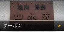 川崎で宴会 焼肉パーティーなら山水苑。お得な宴会クーポン。