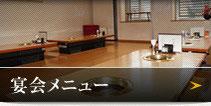 川崎で宴会 焼肉パーティーなら山水苑。お得な宴会コースございます。